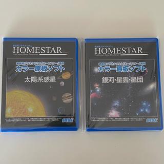 セガ(SEGA)の【新品】ホームスター カラー原板ソフト 『太陽系惑星』 『銀河・星雲・星団』(その他)