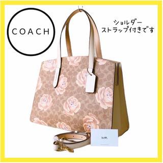 COACH - コーチ バッグ  トート ショルダーバッグ ハンドバッグ フローラル 美品 A4