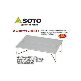 シンフジパートナー(新富士バーナー)の【残り一つです】 SOTO フィールドホッパー ST-630(テーブル/チェア)