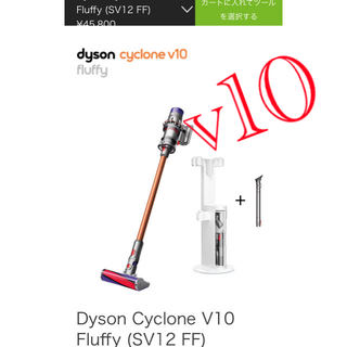 Dyson V10 Fluffy (SV12 FF) ダイソン 掃除機 即決価格