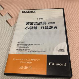カシオ(CASIO)のCASIO 朝鮮語辞書 小学館 日韓辞書(語学/参考書)