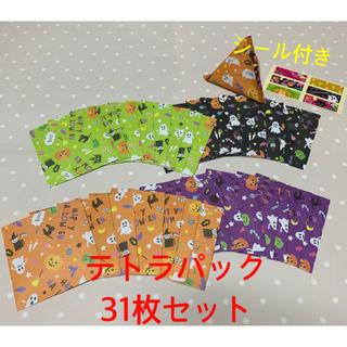テトラパック31枚セット①(カード/レター/ラッピング)