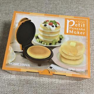 ホームスワン(Home Swan)のプチパンケーキメーカー(調理道具/製菓道具)