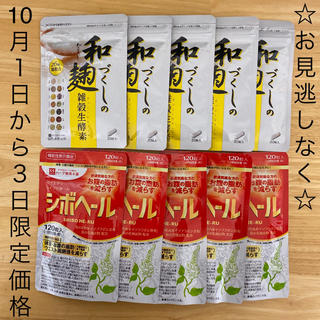 和麹づくしの雑穀生酵素30粒&シボヘール120粒各5袋(ダイエット食品)