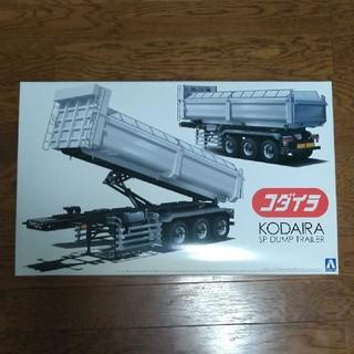 アオシマ(AOSHIMA)のアオシマ 1/32 コダイラ ダンプトレーラー(模型/プラモデル)