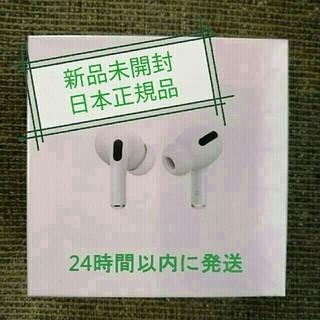 Apple - AirPods Pro エアーポッズ プロ 国内正規品 新品未開封