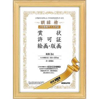 コクヨ(コクヨ)のコクヨ額縁天然ヒノキB4(カ-25B4)檜フレーム新品未使用送料込みJIS規格(絵画額縁)