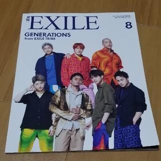 エグザイル トライブ(EXILE TRIBE)の月刊EXILE 2019年8月号(音楽/芸能)