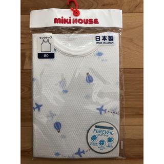ミキハウス(mikihouse)の【新品未開封】ミキハウス 肌着 サイズ80(肌着/下着)