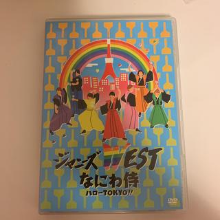 ジャニーズWEST - ジャニーズWEST/なにわ侍 ハローTOKYO!! DVD
