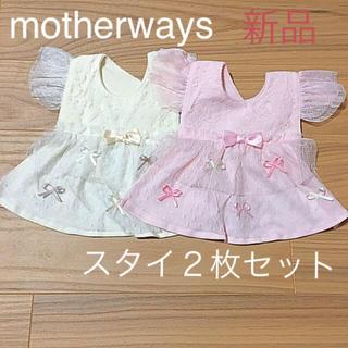 マザウェイズ(motherways)の新品 マザウェイズ  スタイ  2枚セット ドレス よだれかけ リボン(ベビースタイ/よだれかけ)