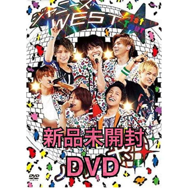 ジャニーズWEST(ジャニーズウエスト)のジャニーズWEST 1st Tour パリピポ DVD 通常盤 ☆ エンタメ/ホビーのDVD/ブルーレイ(ミュージック)の商品写真