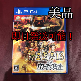 PlayStation4 - 三國志13 with パワーアップキット PS4 三国志13 ps4
