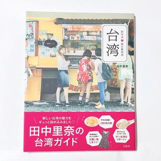 タカラジマシャ(宝島社)の本「田中式・旅の教科書台湾」(地図/旅行ガイド)