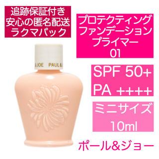 PAUL & JOE - ポール&ジョー PAUL&JOE プロテクティング プライマー 01 化粧下地