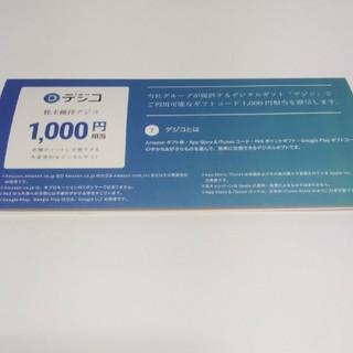 CARTA 株主優待 デジコ 1000円分