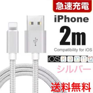 iPhone - iphoneケーブル 2m急速充電、楽天最安値!(シルバー専用袋付き)