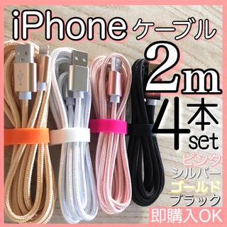 iPhone - 2m 4本セット iPhoneケーブル 充電器cable ライトニング