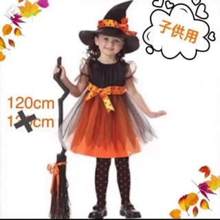 新品 ハロウィン 魔女 120cm(衣装一式)