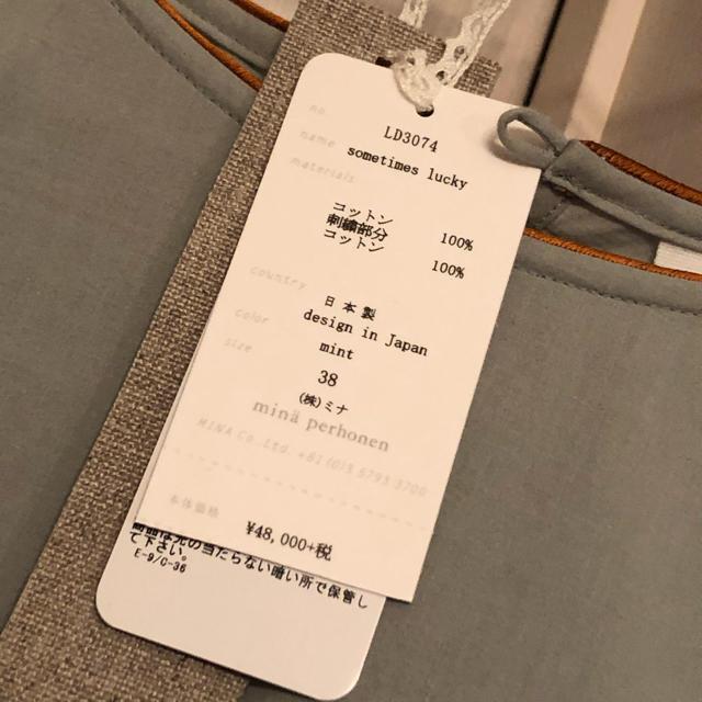 mina perhonen(ミナペルホネン)のミナペルホネン ワンピース  レディースのワンピース(ひざ丈ワンピース)の商品写真