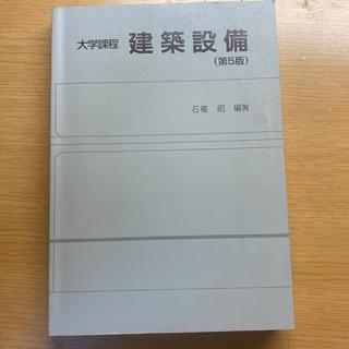 建築設備(語学/参考書)