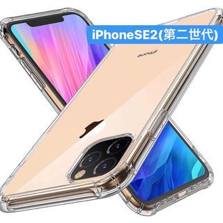 【赤字覚悟で値下げ中!】iPhoneSE2ケース 透明 TPU