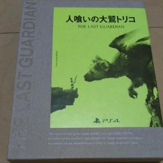PlayStation4 - 美品☆人喰いの大鷲 トリコ 初回限定版PS4  ICO ワンダと巨像
