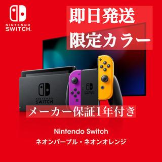Nintendo Switch - Nintendo Switch ネオンパープル・ネオンオレンジ  スイッチ 本体