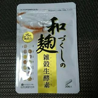 和麹づくしの雑穀生酵素 30粒入