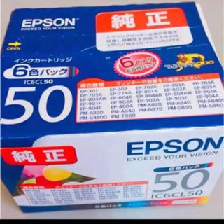 EPSON - そのまま購入ok‼️純正 EPSON 50 インクカートリッジ
