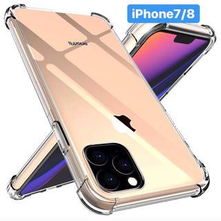 【期間限定で値下げ中!】iPhone7/8ケース 透明 TPU ソフト