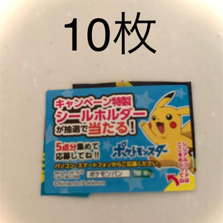 ポケモン(ポケモン)のポケモンシールホルダー 懸賞 応募券 10枚(その他)