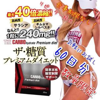 激安 高品質 糖質制限ダイエットサプリ お試し60日分(ダイエット食品)
