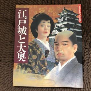 ガッケン(学研)のビクトリアル江戸 江戸城と大奥 (人文/社会)