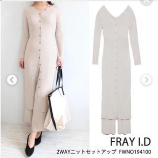 FRAY I.D - fray id 2wayニットワンピパンツセットアップ