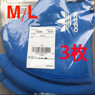 adidas - アディダス カバー M/L 3枚 ブルー