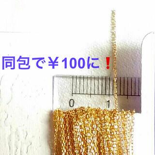 同包で¥100❗️極細ゴールドカラー チェーンパーツ約3m