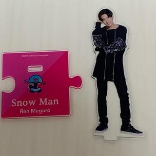 Johnny's - Snow Man 目黒蓮 アクスタ 第一弾