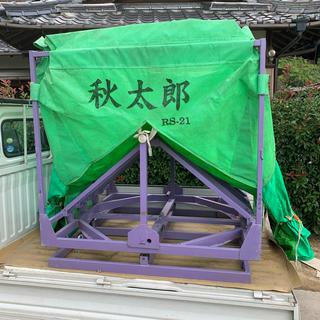 美品❗秋太郎 RS-21  岡山発 引取り 限定 籾 運搬コンテナ