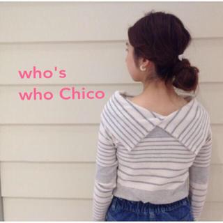フーズフーチコ(who's who Chico)のふうか様専用♡【新品】春ニット ボーダー グレー&フリンジトップス ホワイト(ニット/セーター)