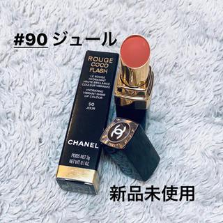 CHANEL - 翌日発送★新品未使用CHANEL 口紅 90 ジュール