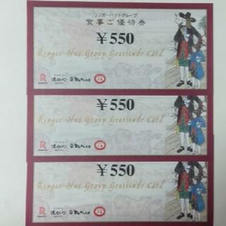 リンガーハット(リンガーハット)の【最新】リンガーハット株主優待券3枚(レストラン/食事券)