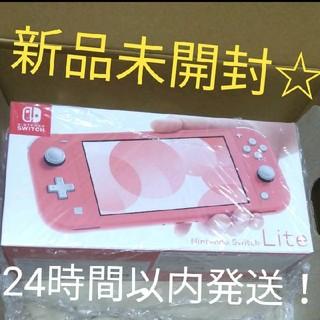 Nintendo Switch - 【新品未開封☆】ニンテンドースイッチライト コーラル