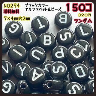 ブラックカラー アルファベット丸ビーズ 150コ 文字ランダム