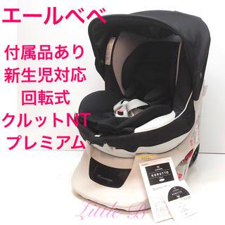 combi - エールべべ*新生児対応*日除け付*回転式チャイルドシート*クルットNT