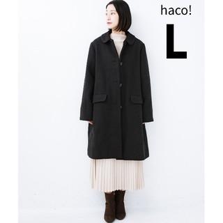 ハコ(haco!)のhaco! 衿が取り外せて2倍使える!上品なクラシックコート(チェスターコート)