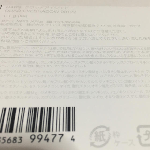 NARS(ナーズ)のナーズ  クワッドアイシャドウ  00122  KYOTO  限定 コスメ/美容のベースメイク/化粧品(アイシャドウ)の商品写真