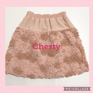 Chesty - 【新品未使用】チェスティ スカート