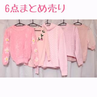 ウィゴー(WEGO)のピンクニット 6点セット♡ 新品美品多数♪(ニット/セーター)