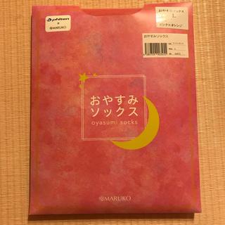 マルコ(MARUKO)の【新品・未使用】マルコ おやすみソックスL(ソックス)